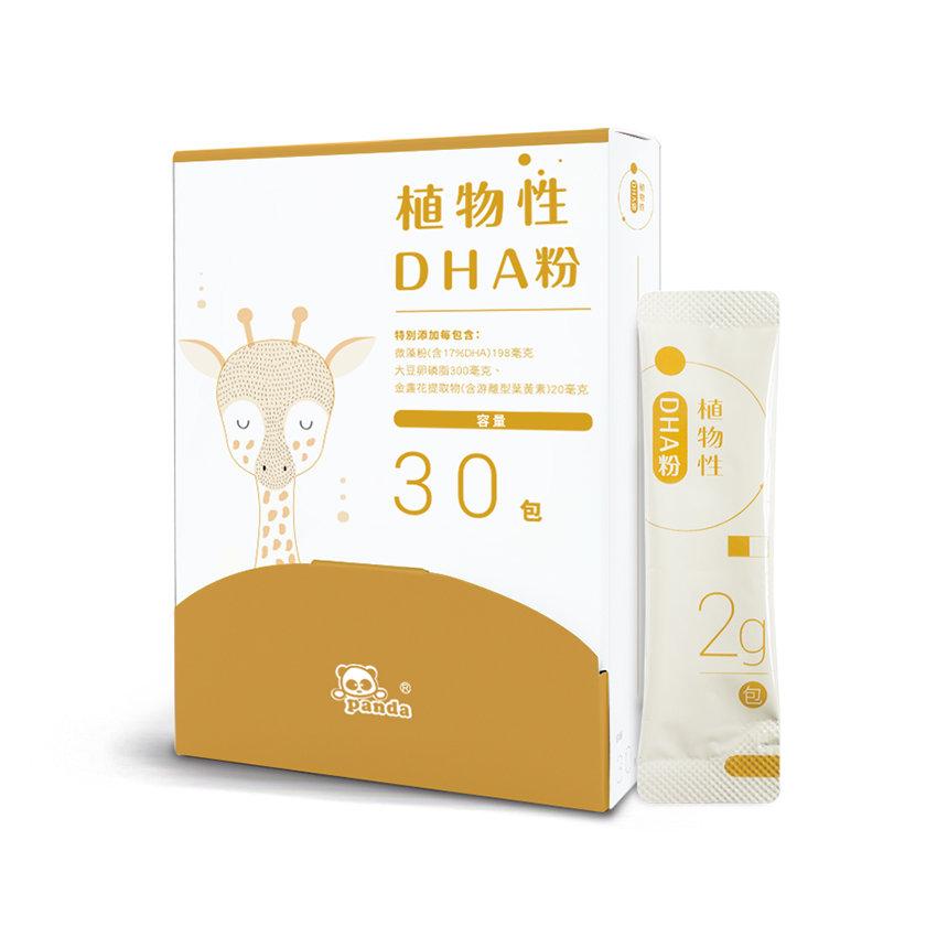 植物性DHA粉  隨手包 (30入) -